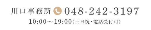 川口事務所 048-242-3197 10:00~19:00(土日祝・電話受付可)