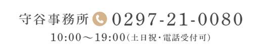 守谷事務所 0297-21-0080 10:00~19:00(土日祝・電話受付可)