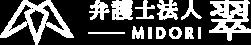 弁護士法人翠-MIDORI